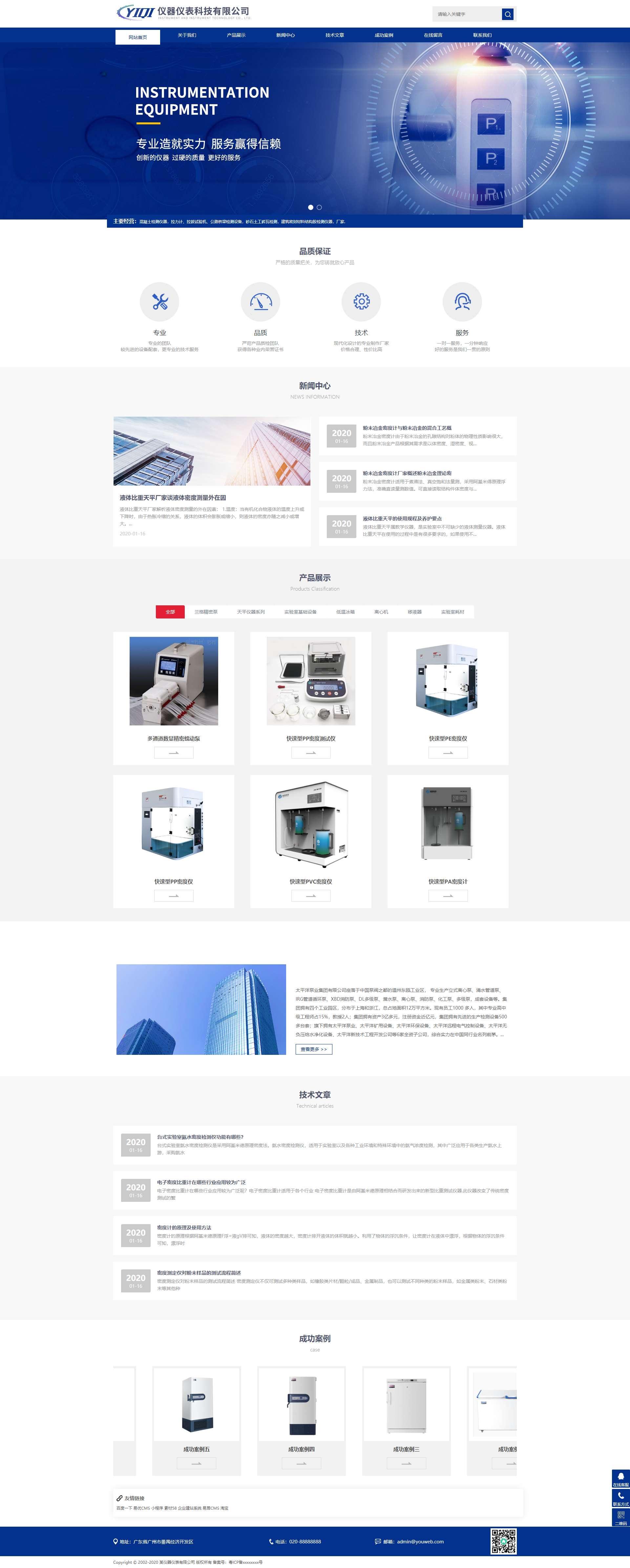 响应式仪器仪表科技类网站织梦模板