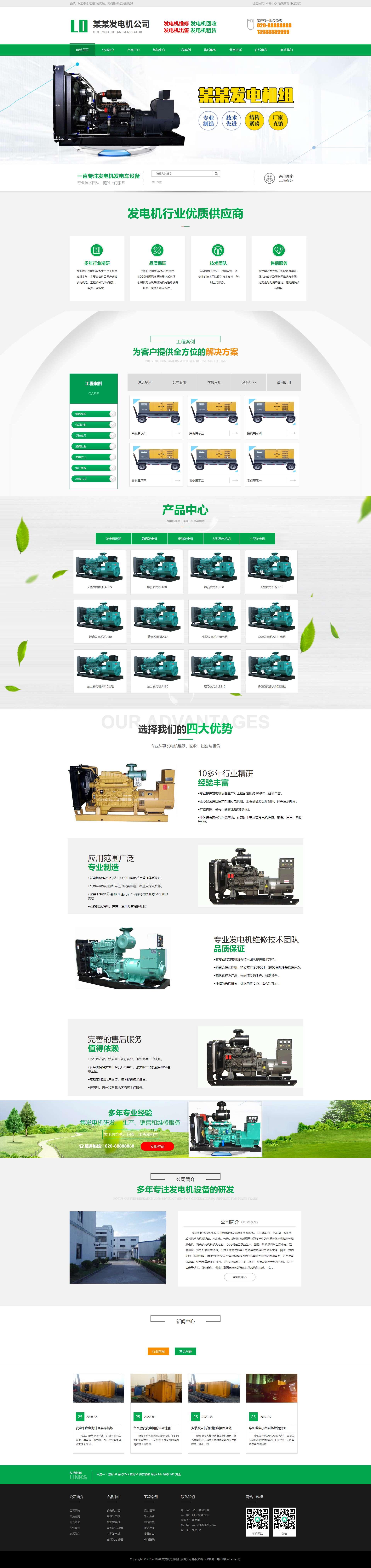 发电机机电机械设备类网站织梦模板