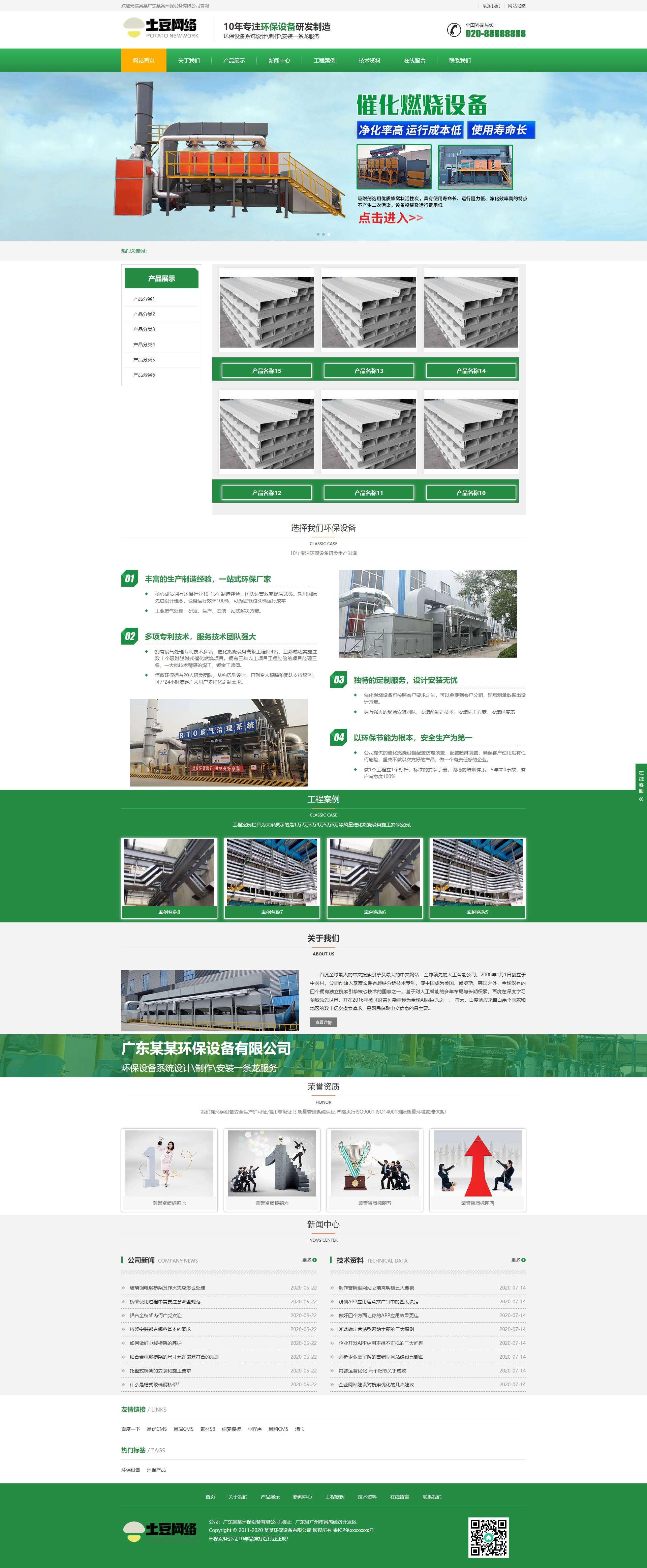 大气响应式营销型环保设备科技类网站织梦模板
