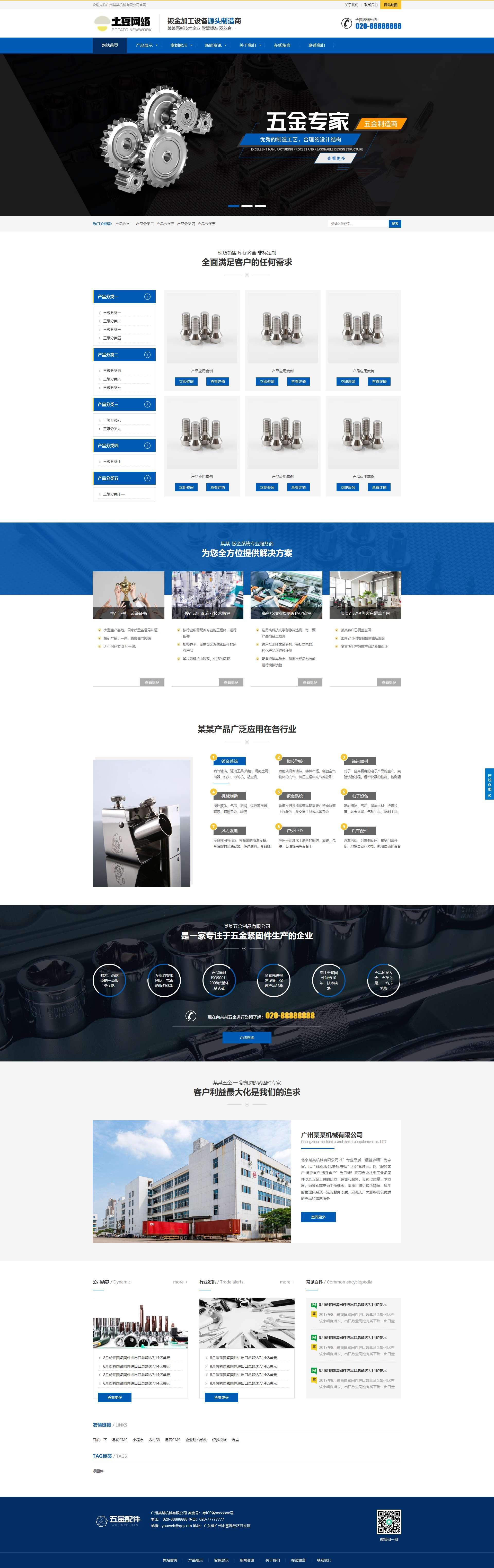 大气响应式五金紧固件机械设备类网站织梦模板