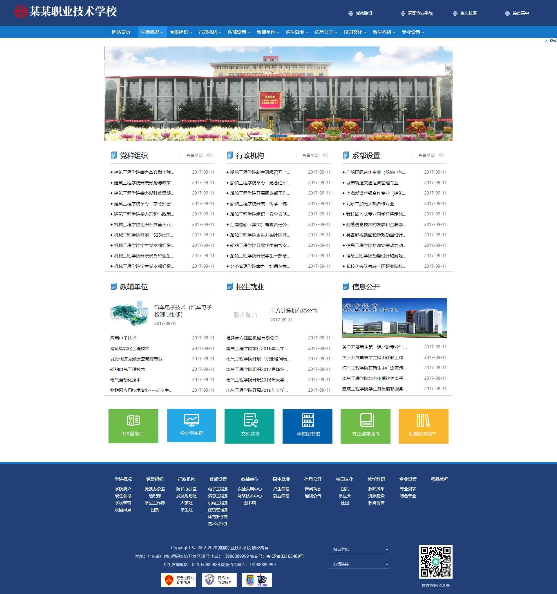 学校学院织梦网站建设模板