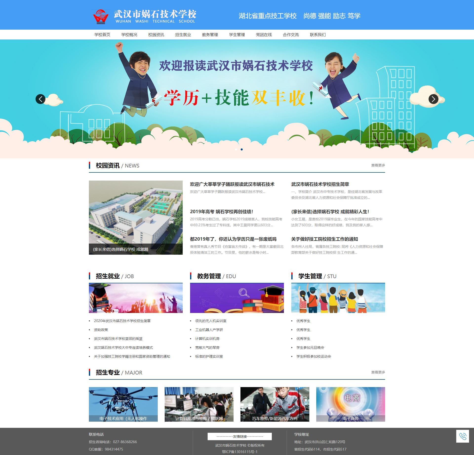 职业技术学校网站建设模板