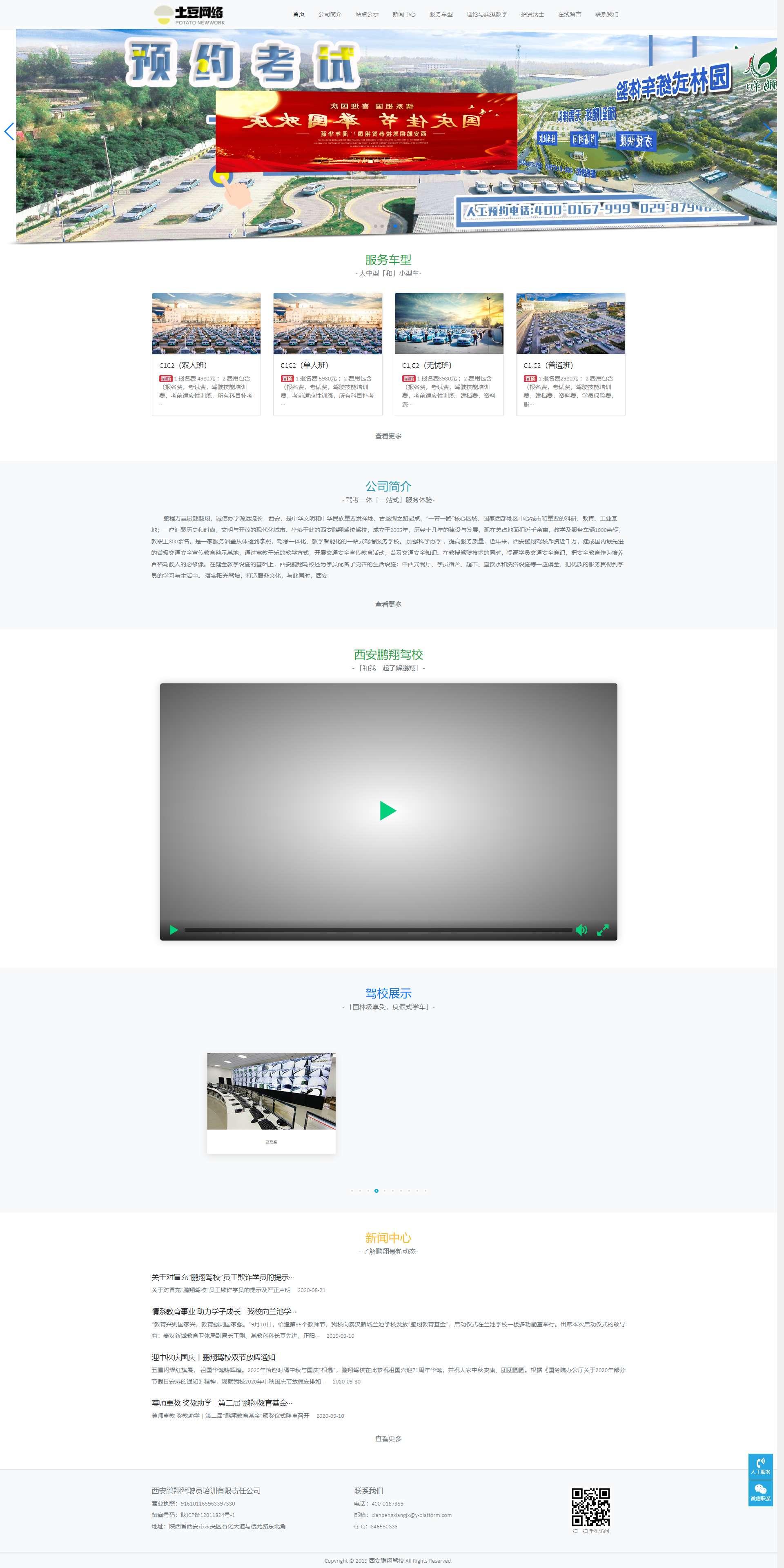 大气驾校网站建设模板免费下载(响应式)