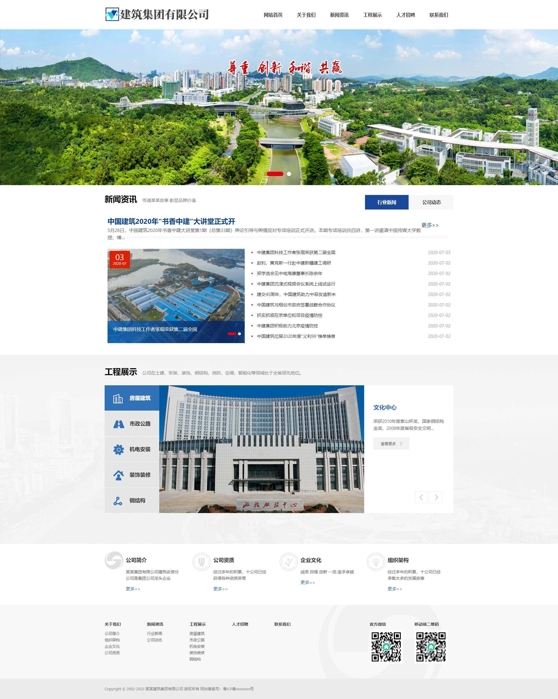 响应式建筑工程集团网站建设织梦模板