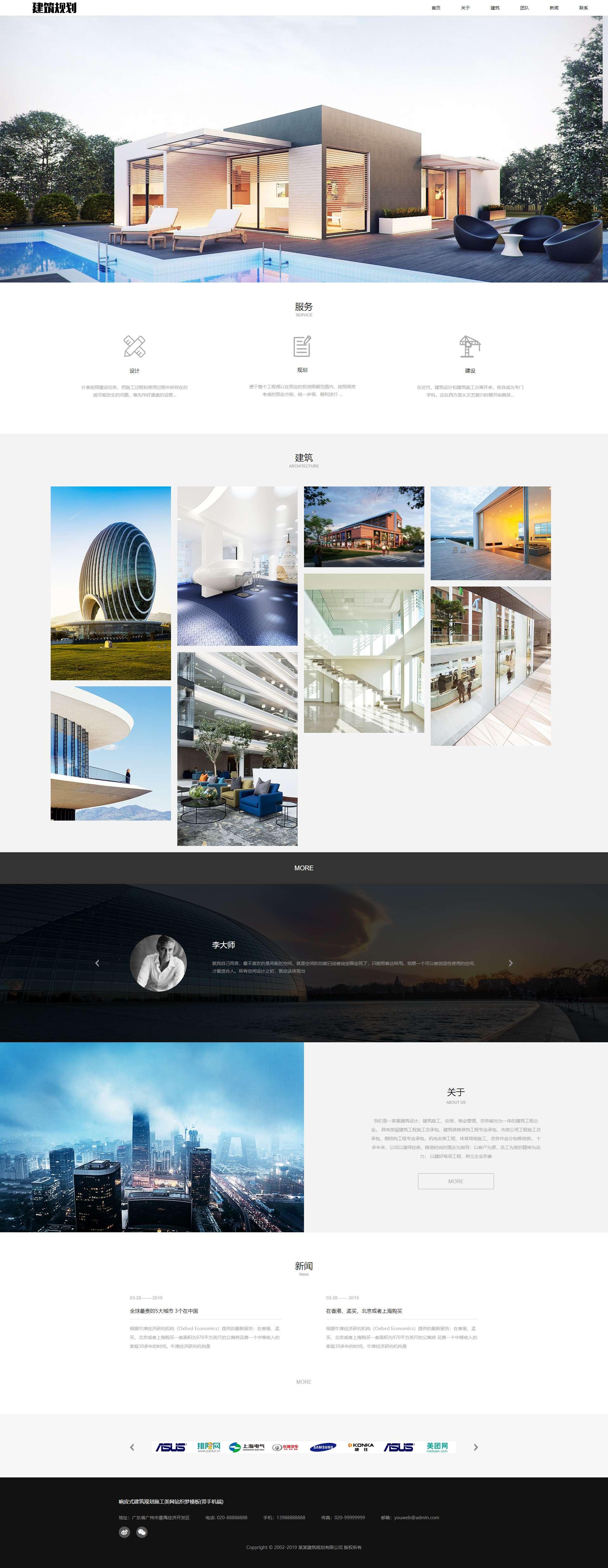 大气响应式建筑施工类网站建设织梦模板