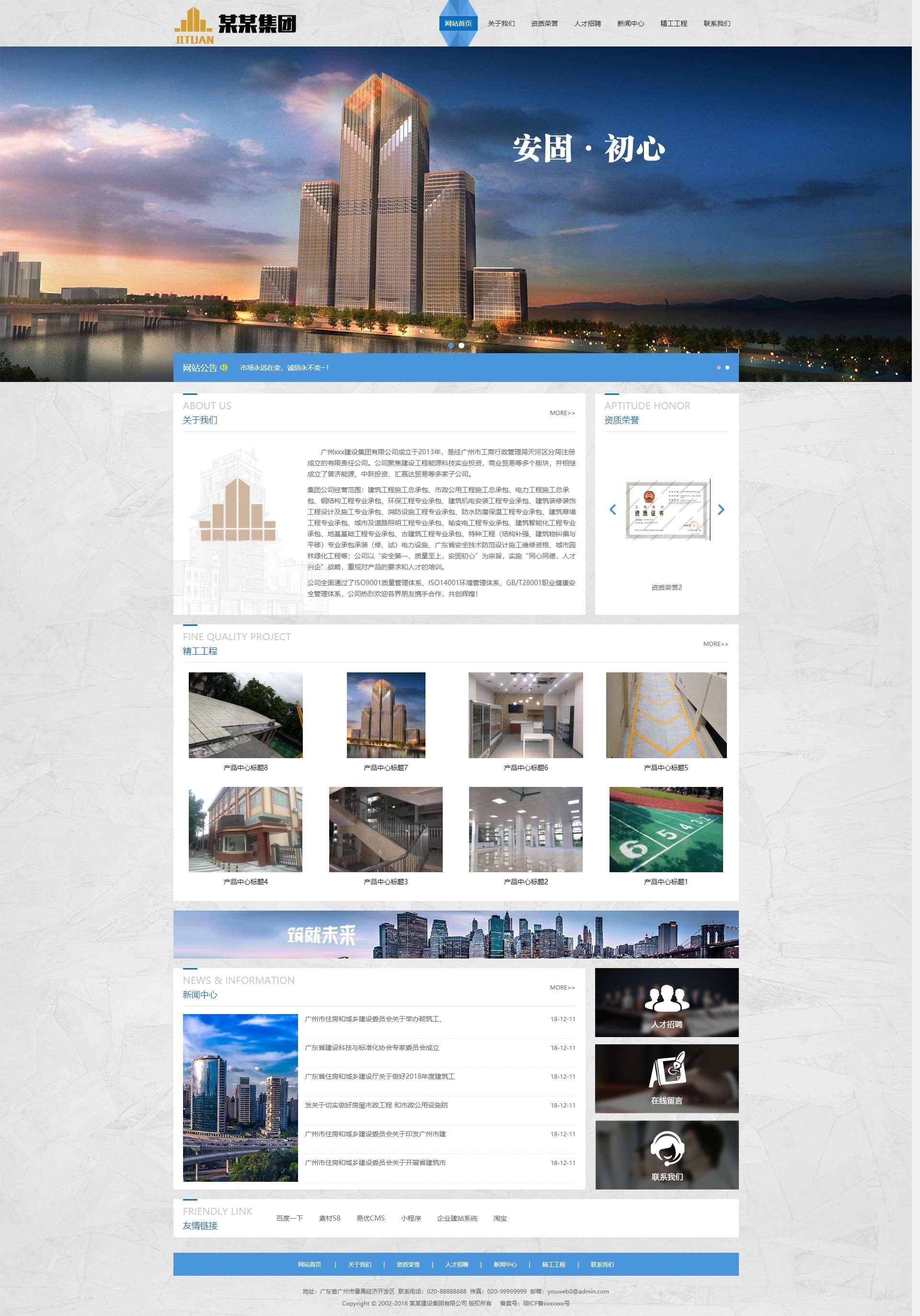 响应式房地产企业施工类网站建设模板