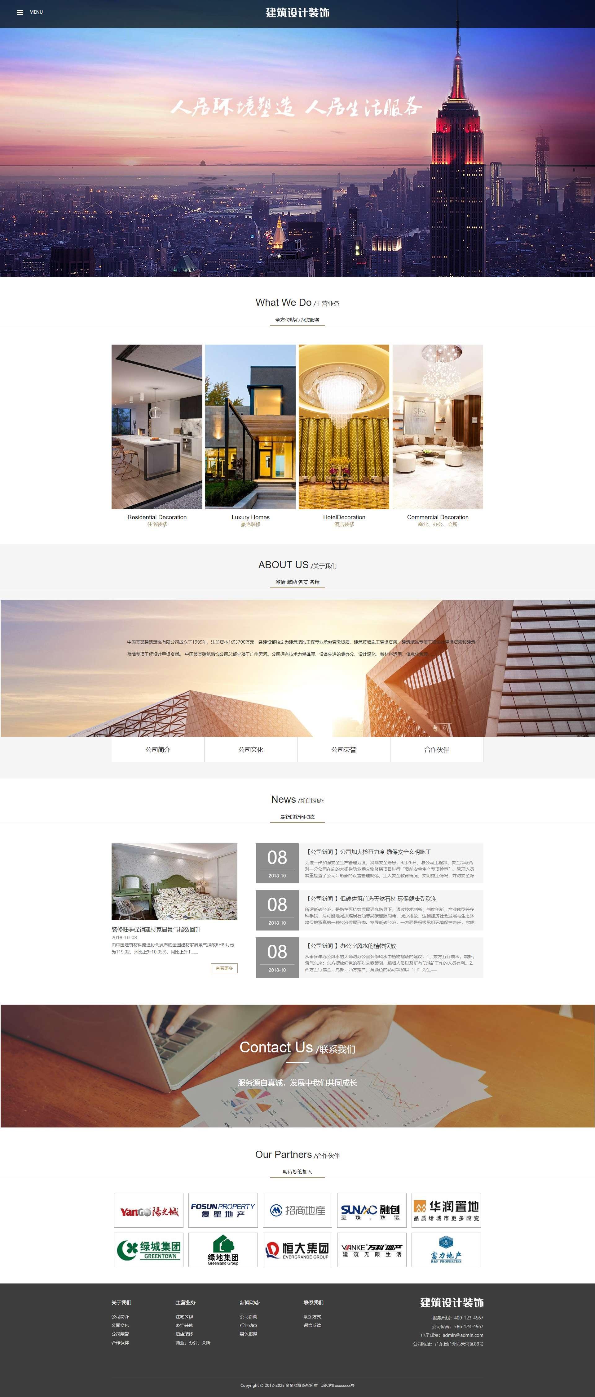 大气响应式建筑设计装饰网站建设模板