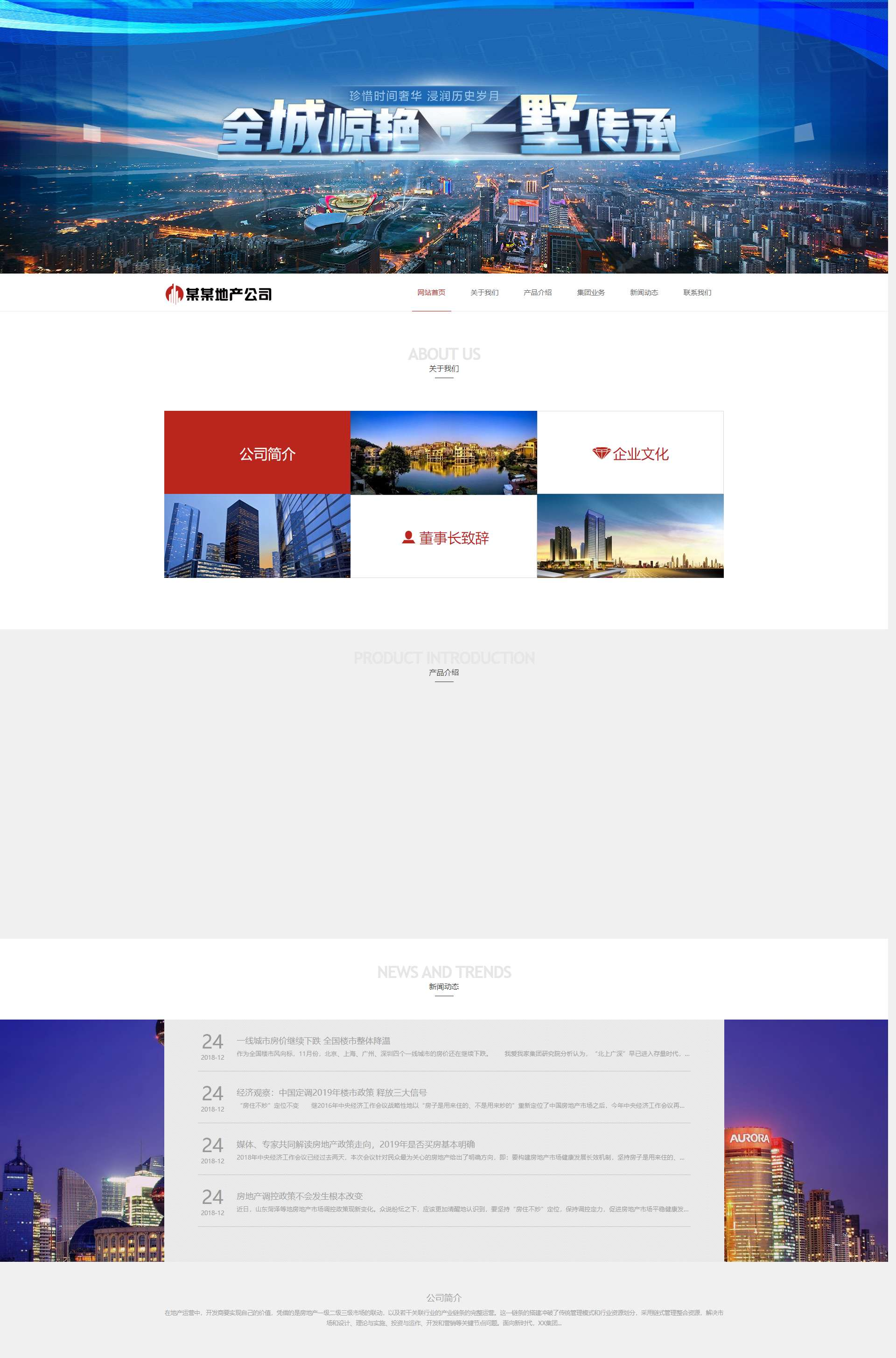 响应式建筑房地产开发企业网站建设模板