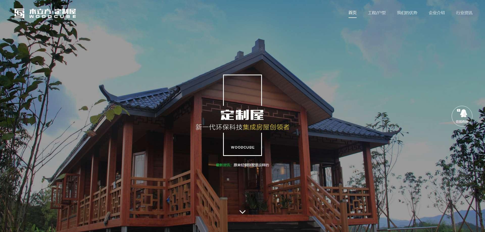 响应式建筑材料木屋类织梦网站建设模板