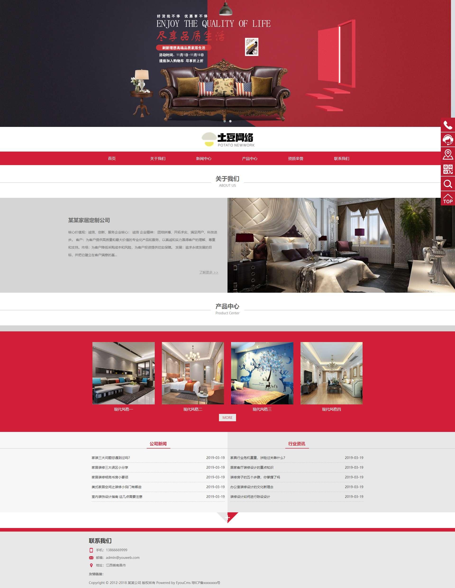 响应式高端定制装修装饰网站建设模板