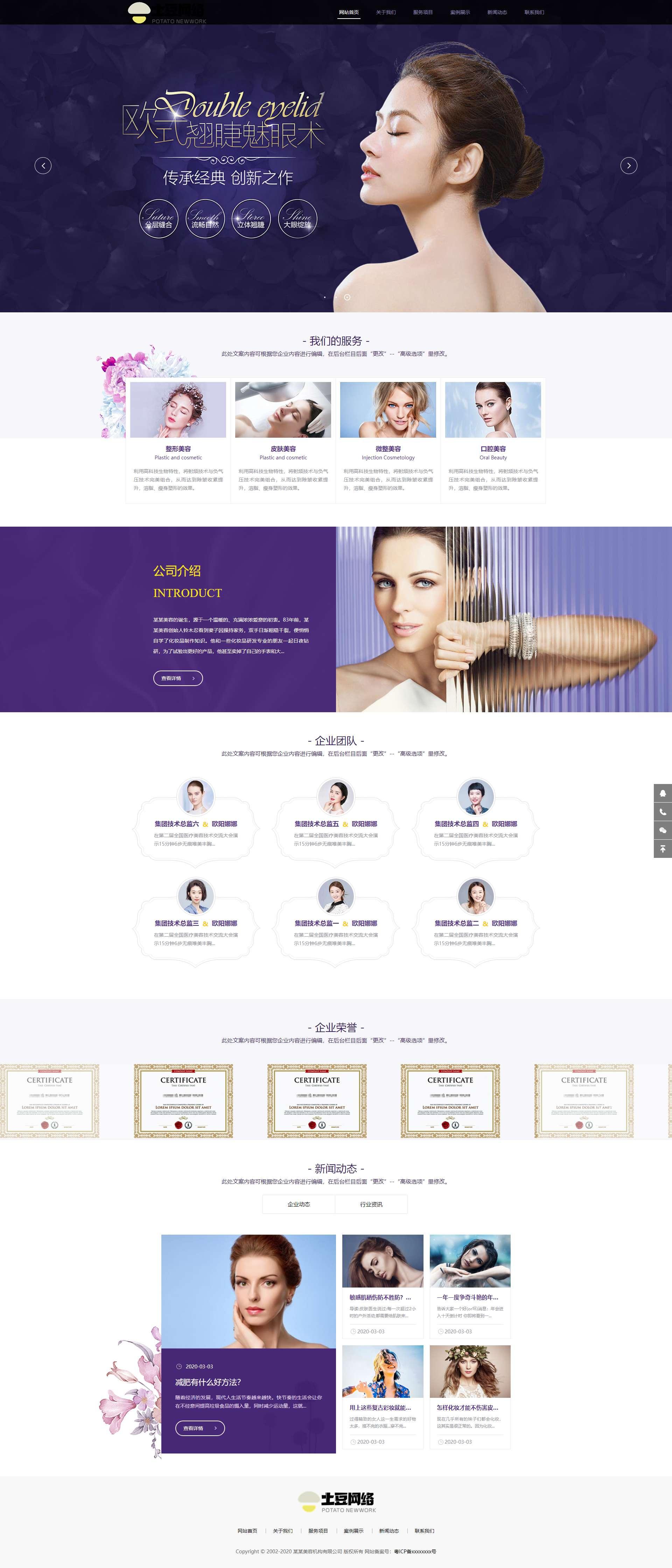 响应式美容整形机构网站建设模板
