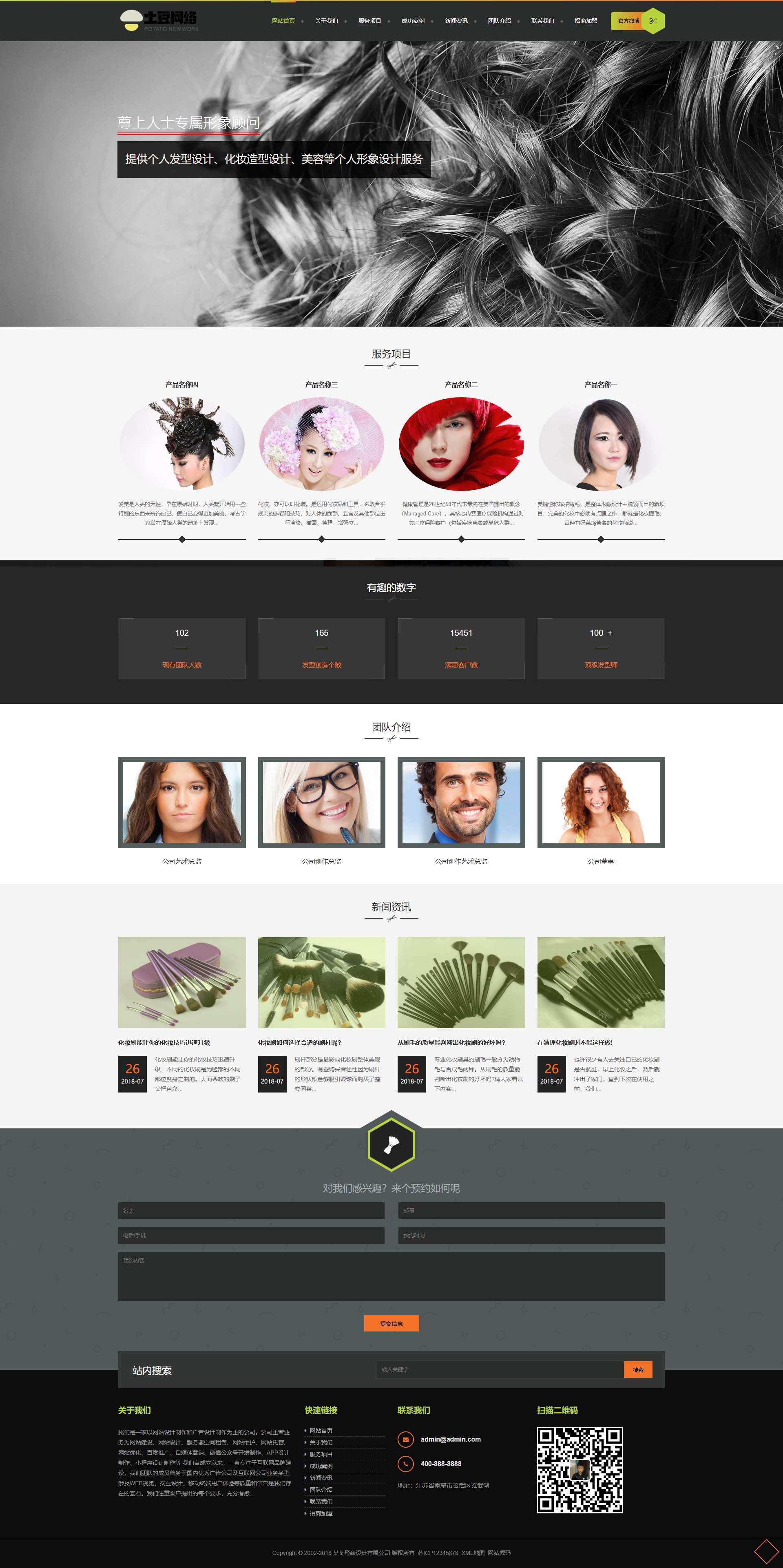 响应式形象发型设计美容网站建设模板