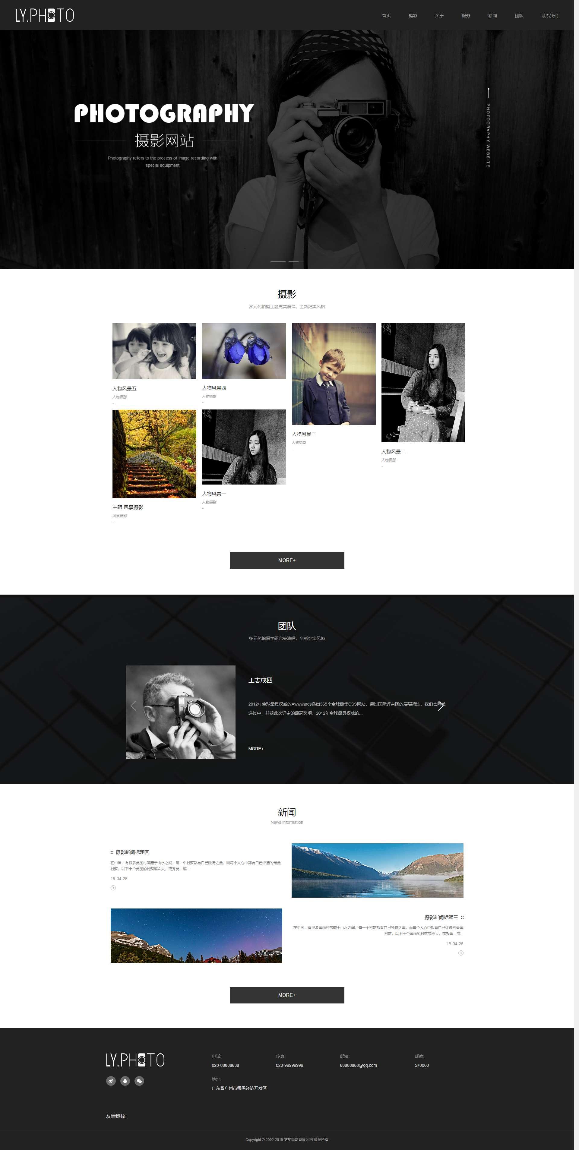 响应式风景摄影类网站建设模板