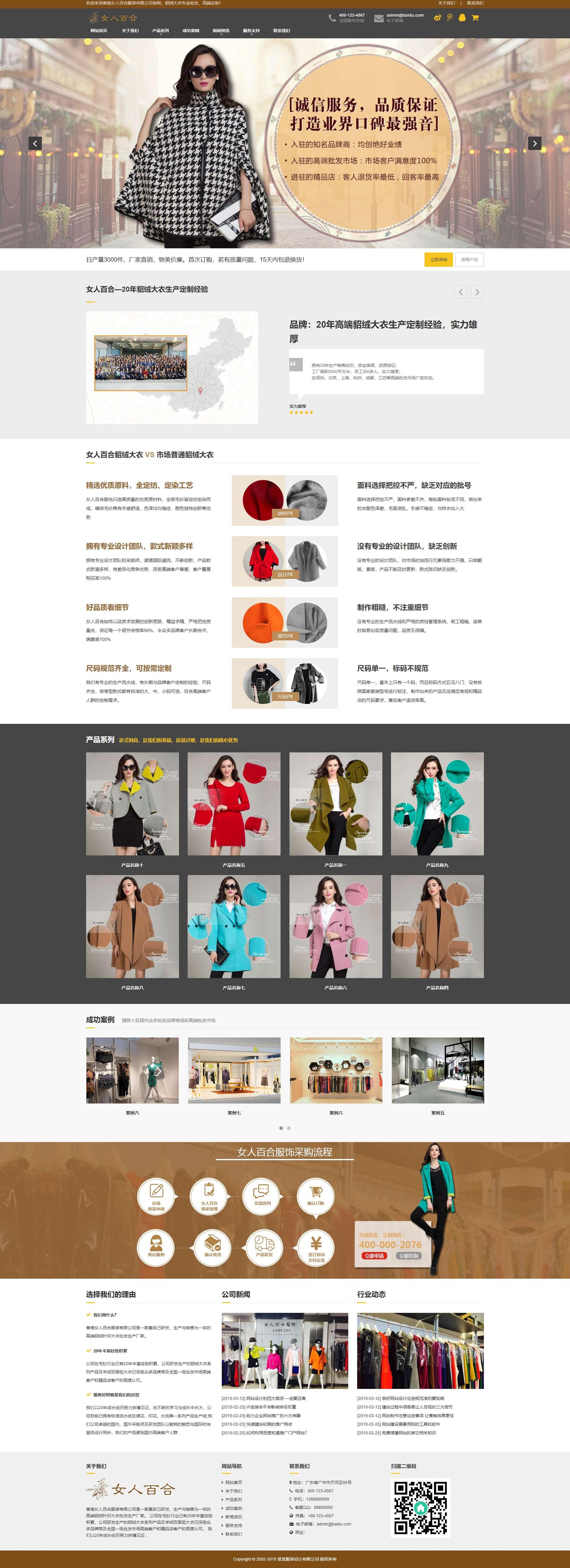 服装设计加工网站建设模板(响应式)