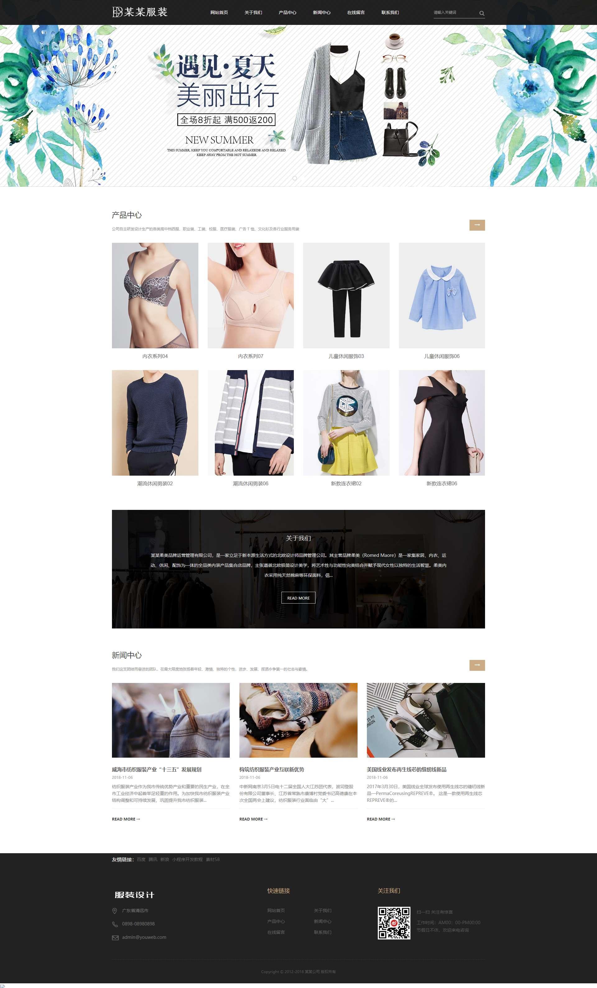 服装设计服装厂商网站建设模板(响应式)