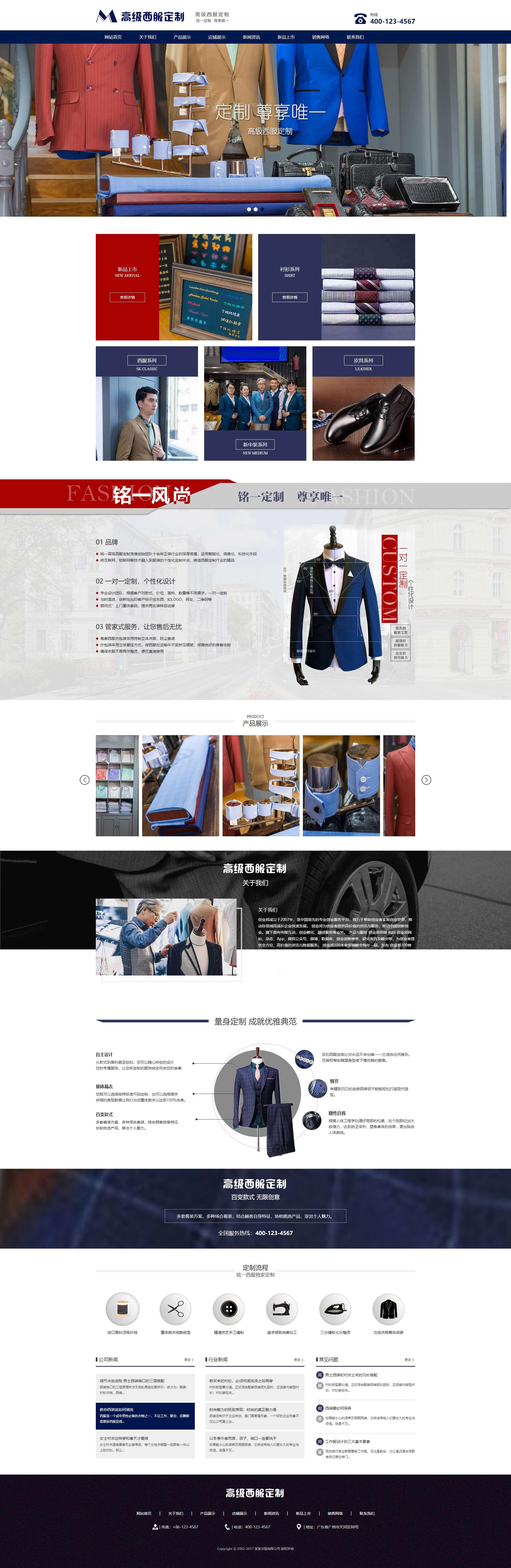 服装设计定制西服类网站建设模板