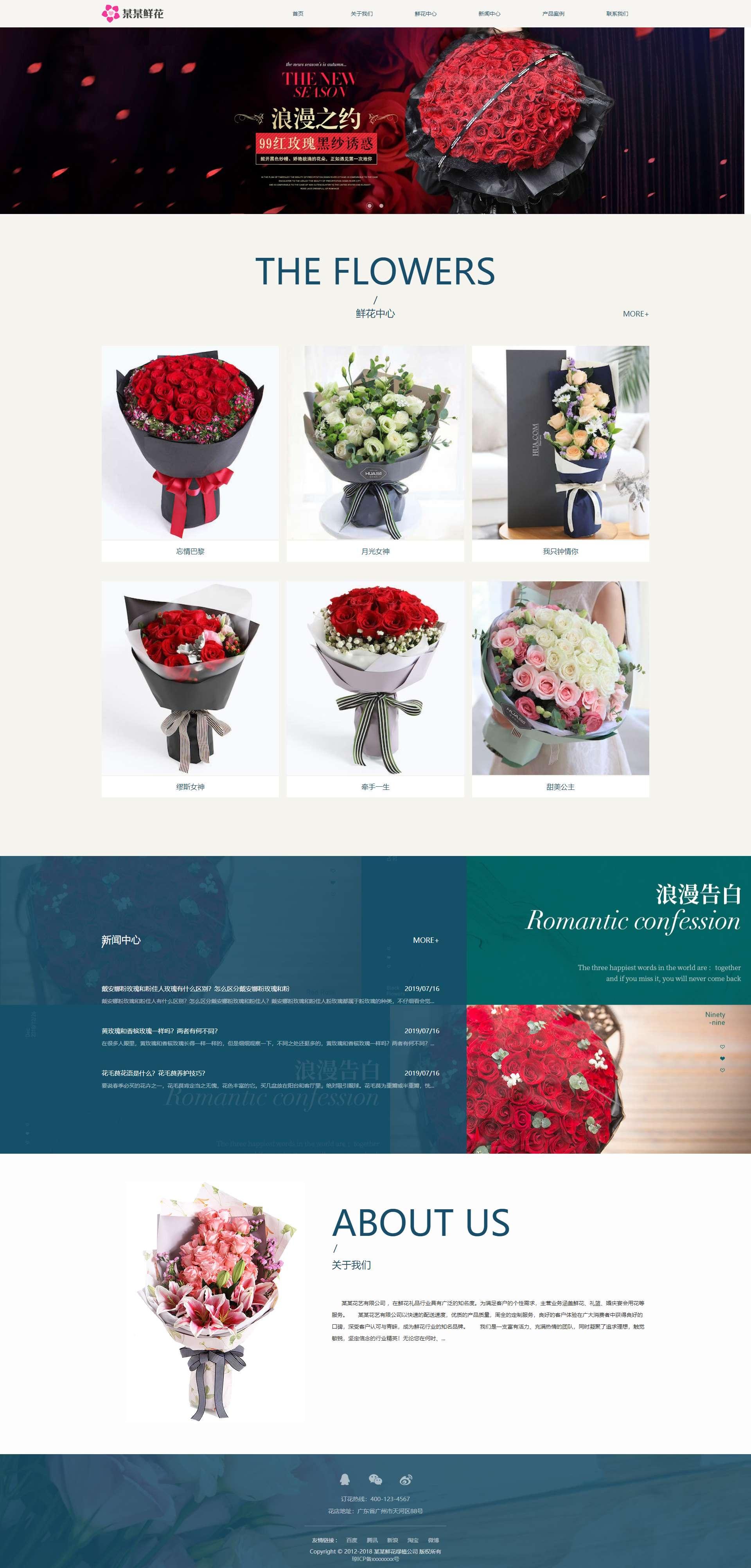 鲜花礼品网站建设模板(响应式)