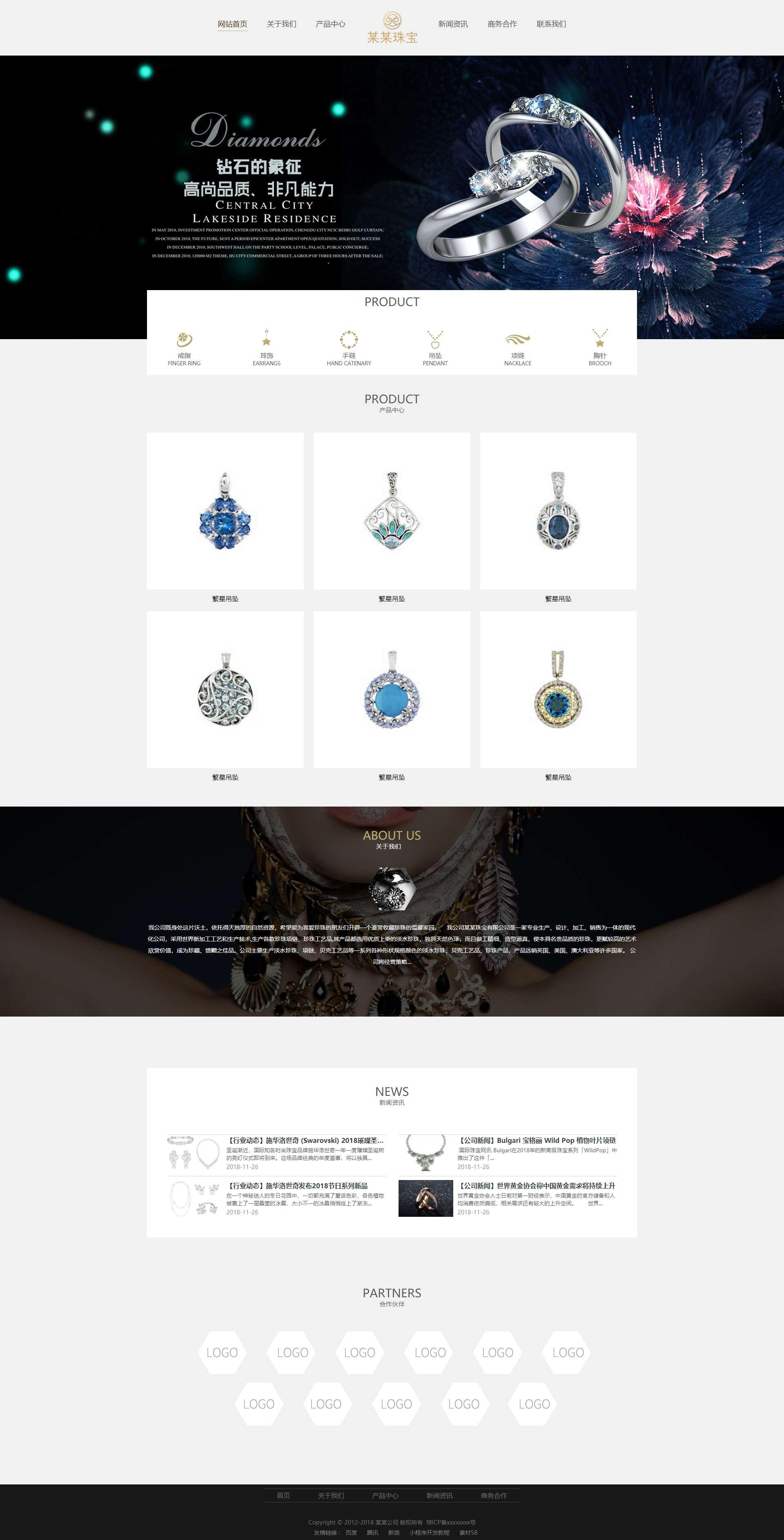 珠宝首饰网站建设模板(响应式)