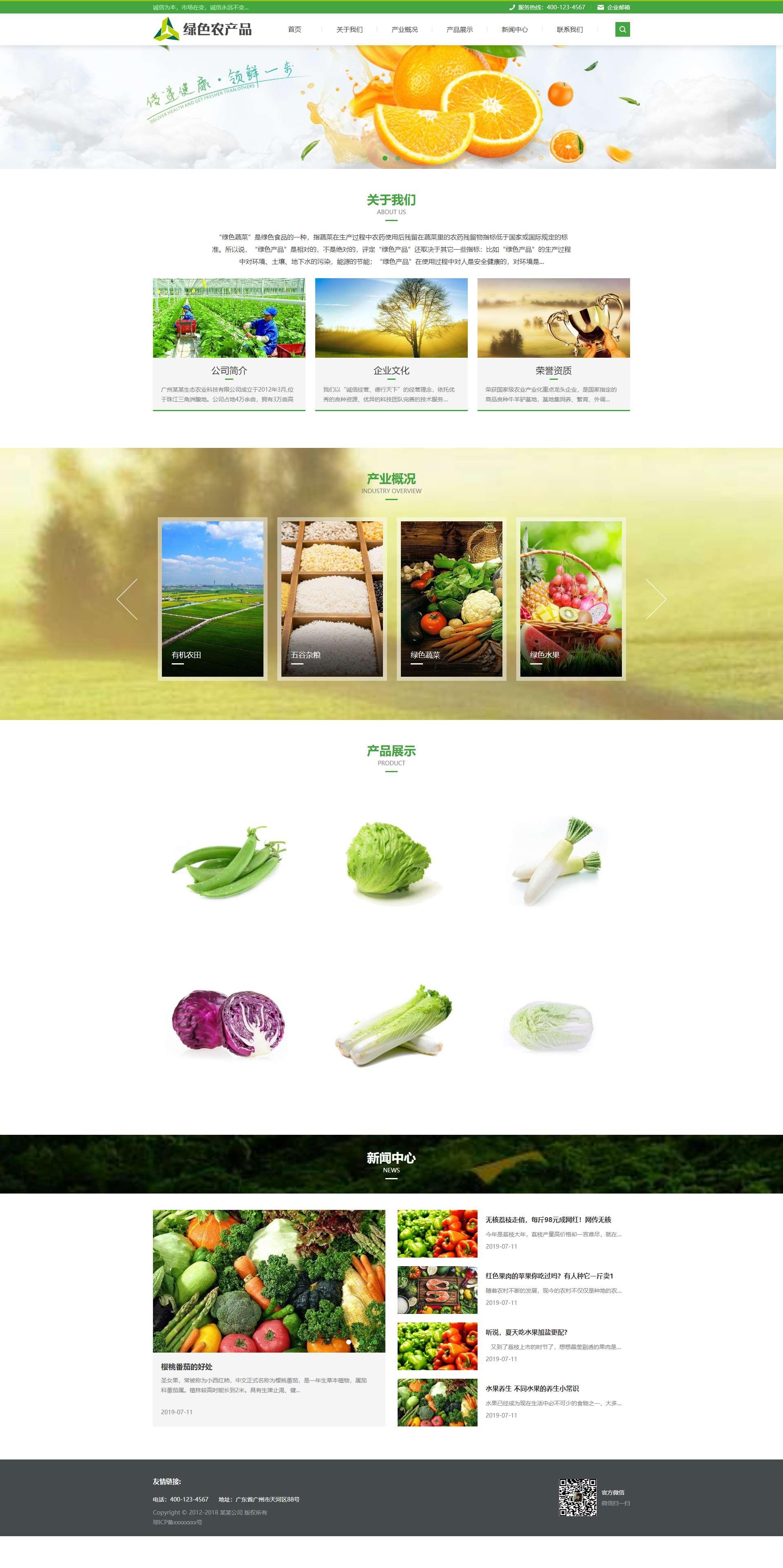 农产品网站建设模板(响应式)