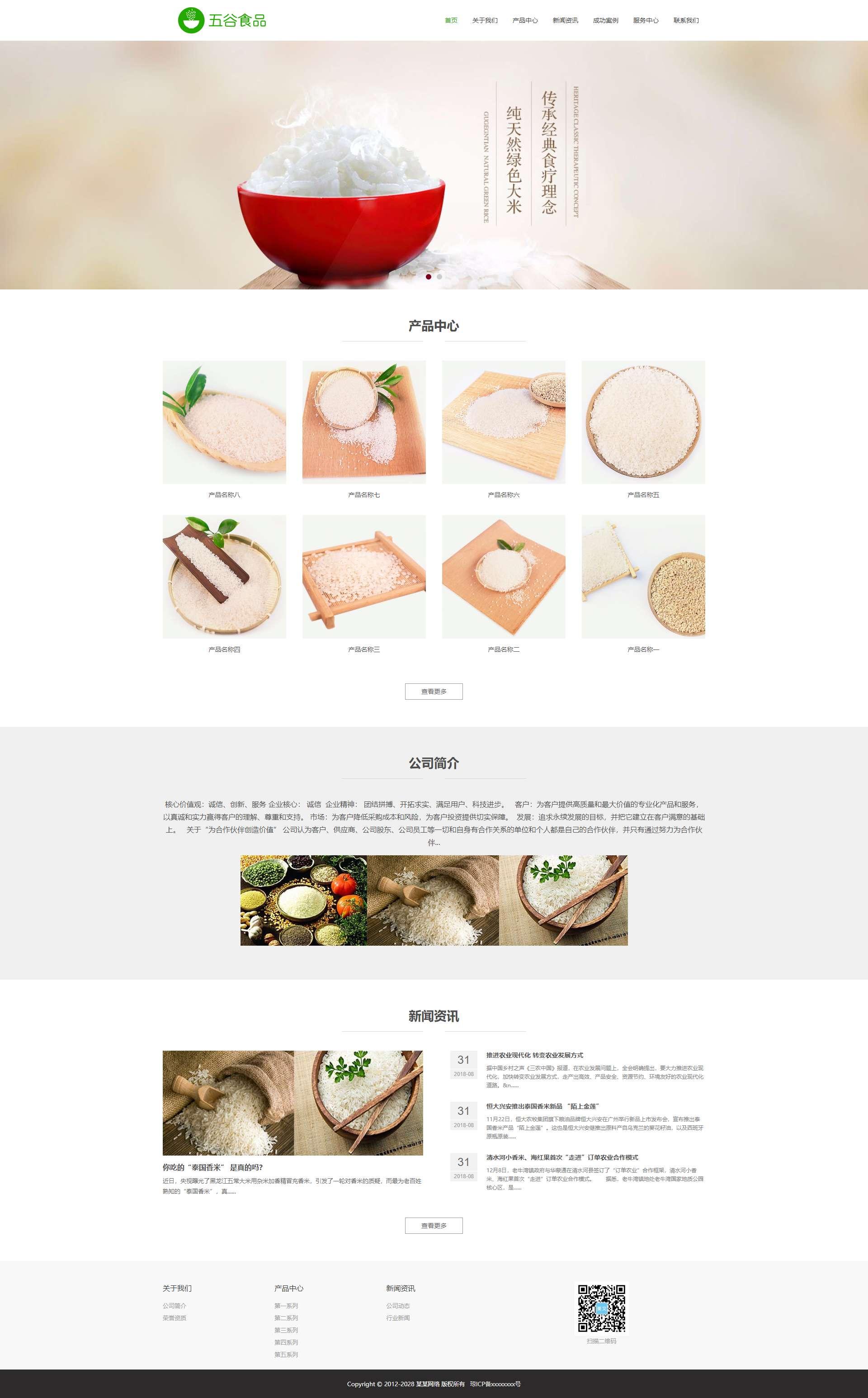 五谷类农产品网站模板(响应式)
