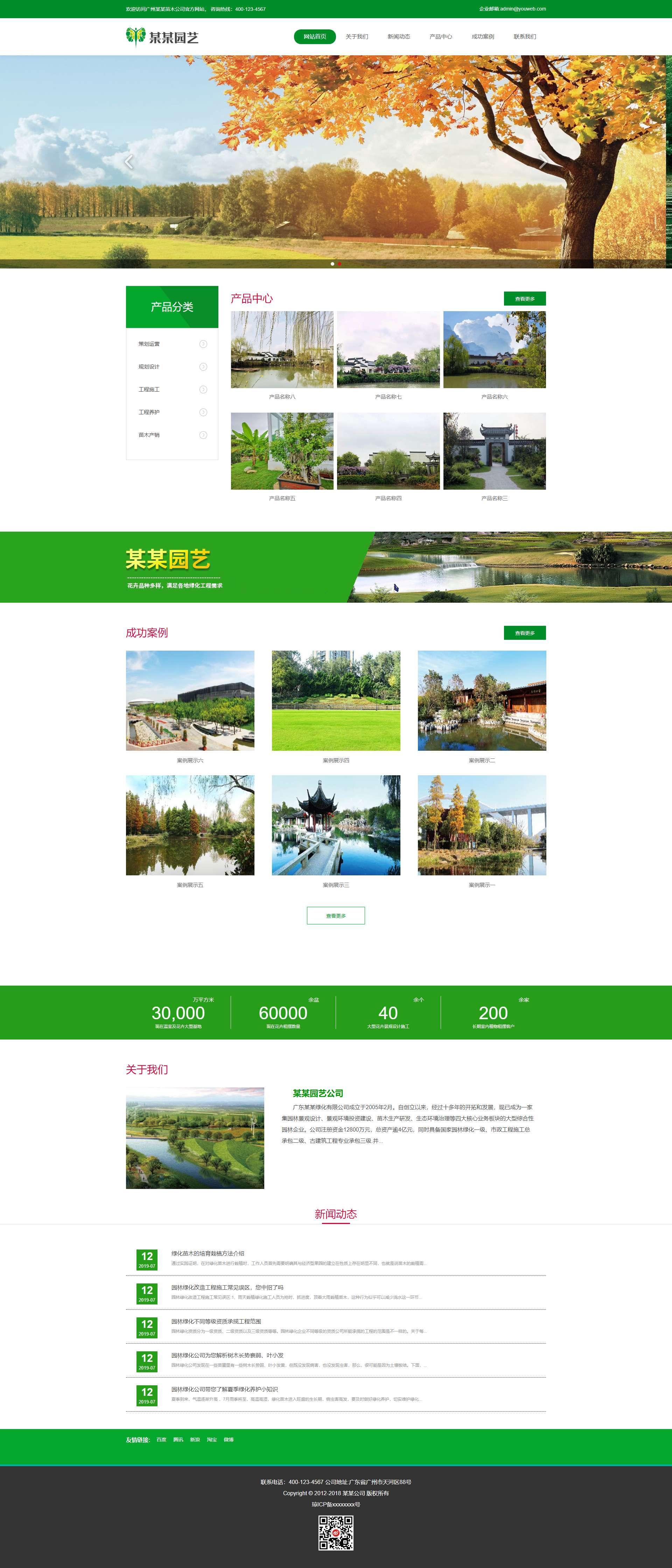 苗木园林绿化网站建设模板(响应式)