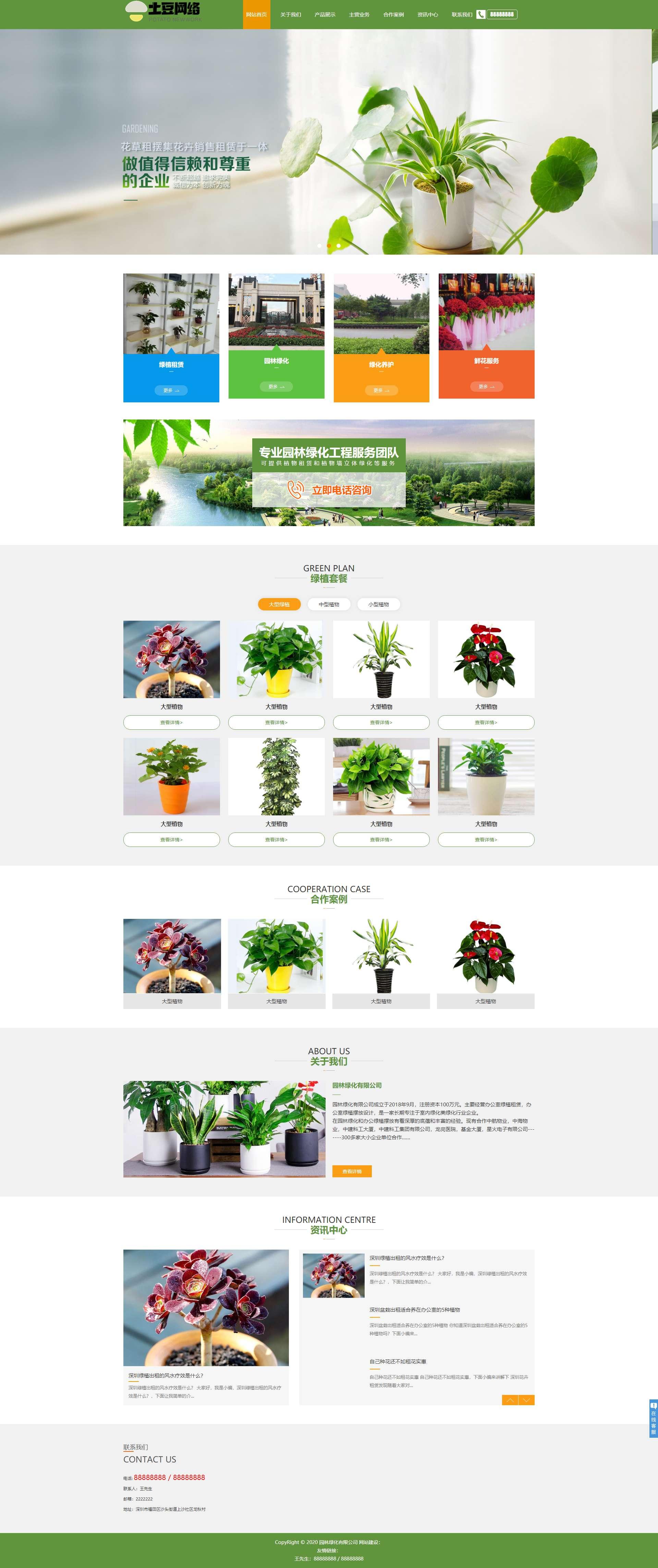 园林绿化公司网站建设模板(响应式)