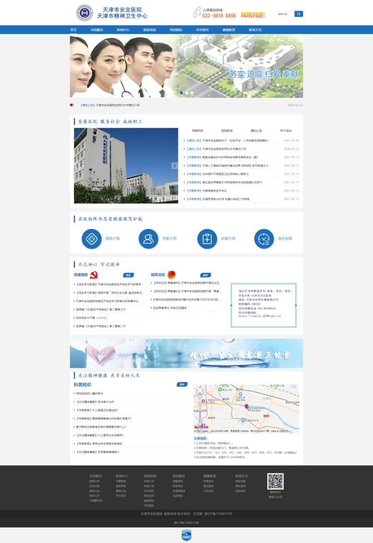 医院医疗网站模板