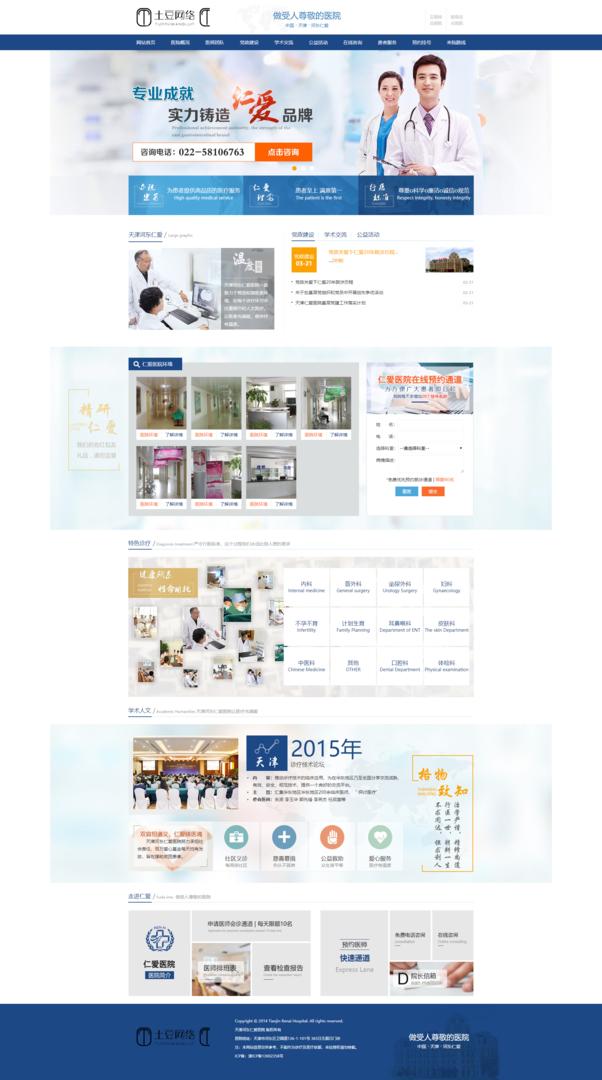 医院医疗网站建设模板