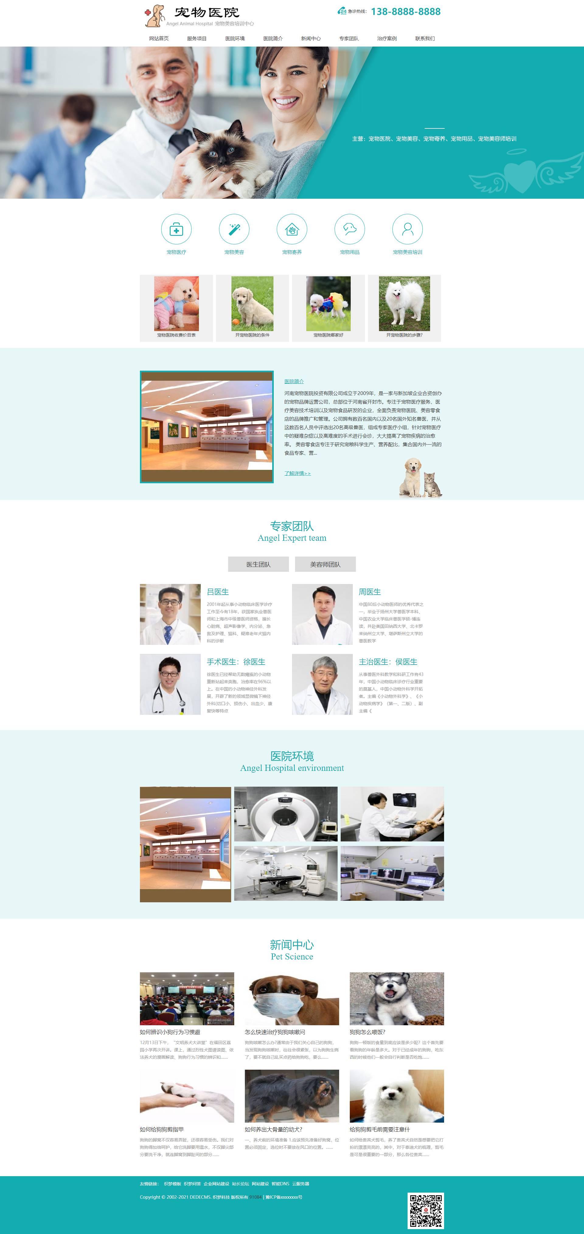 宠物医院网站建设模板