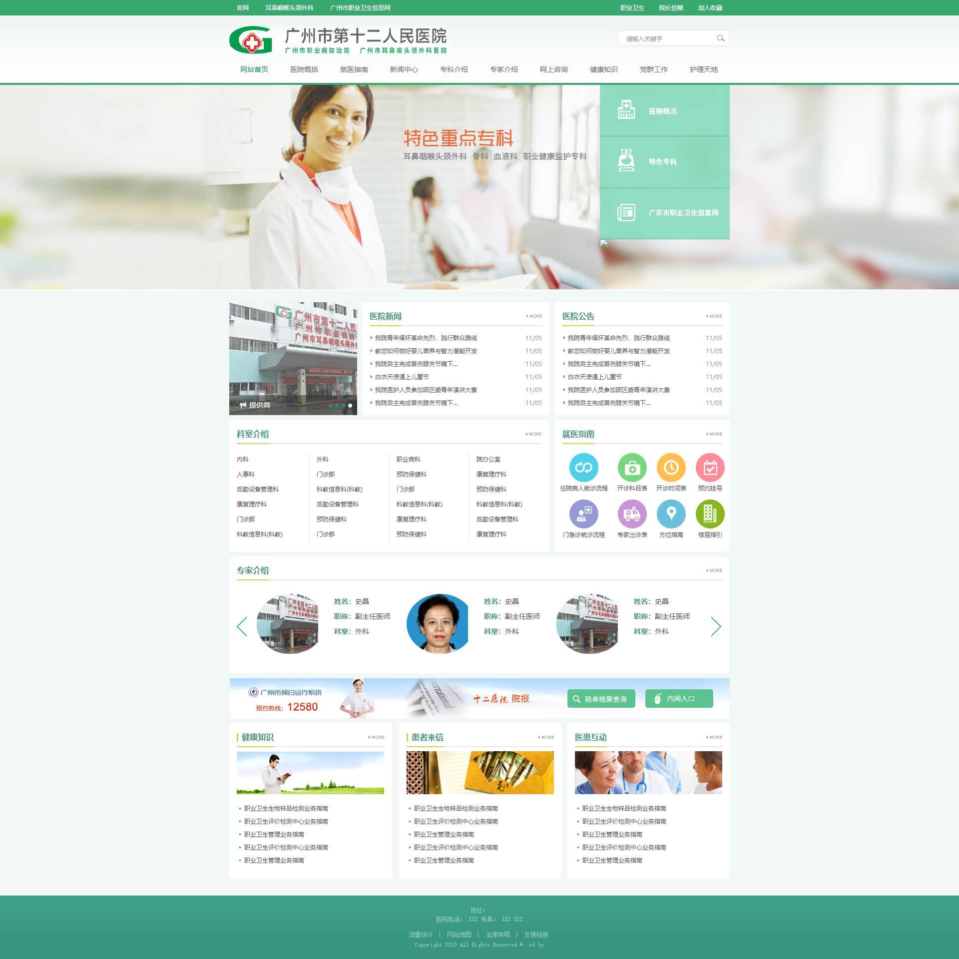 肛肠、传染病、男科、妇科医院网站建设模板