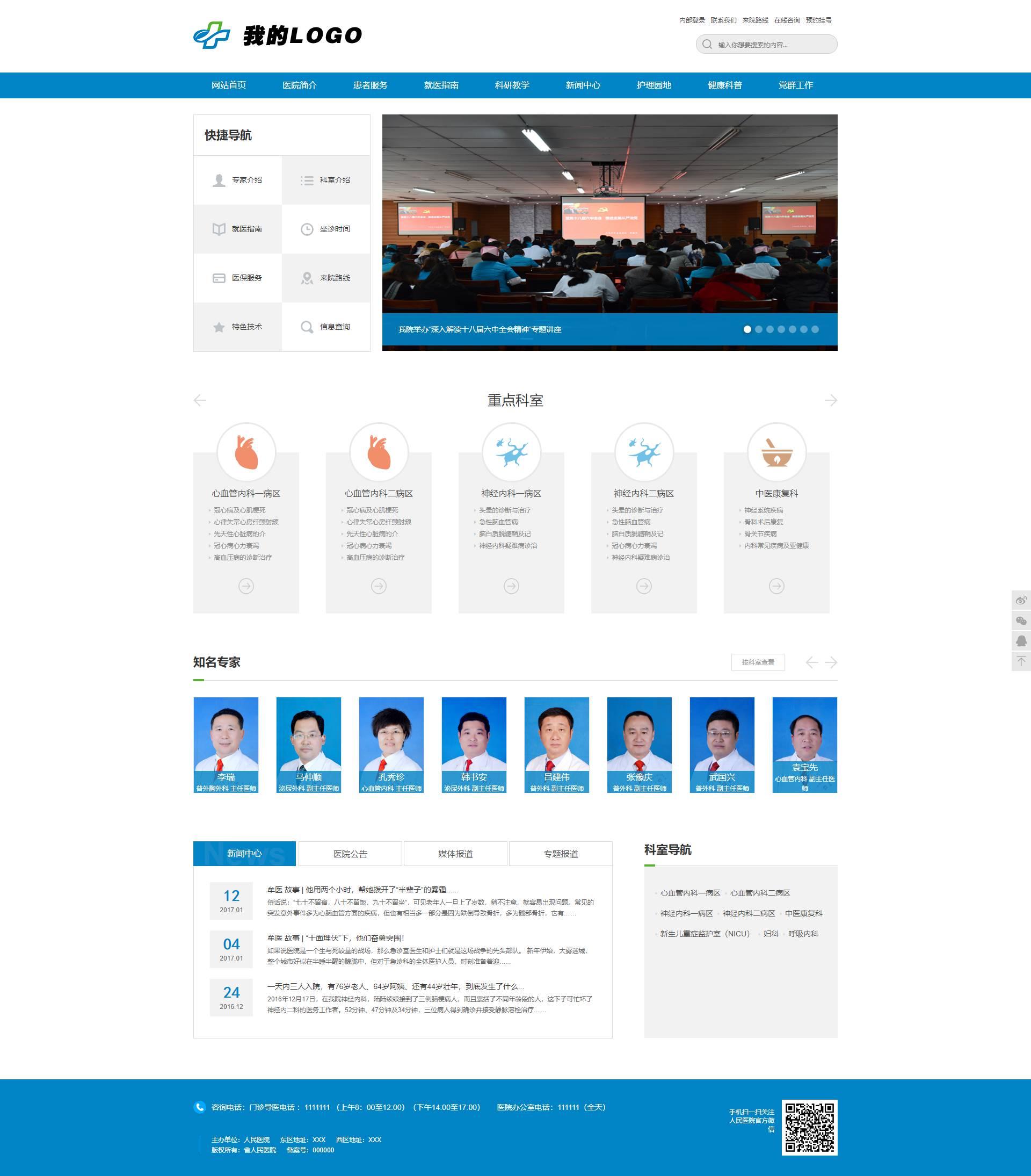 民营、不孕不育、肝病、皮肤病医院网站模板