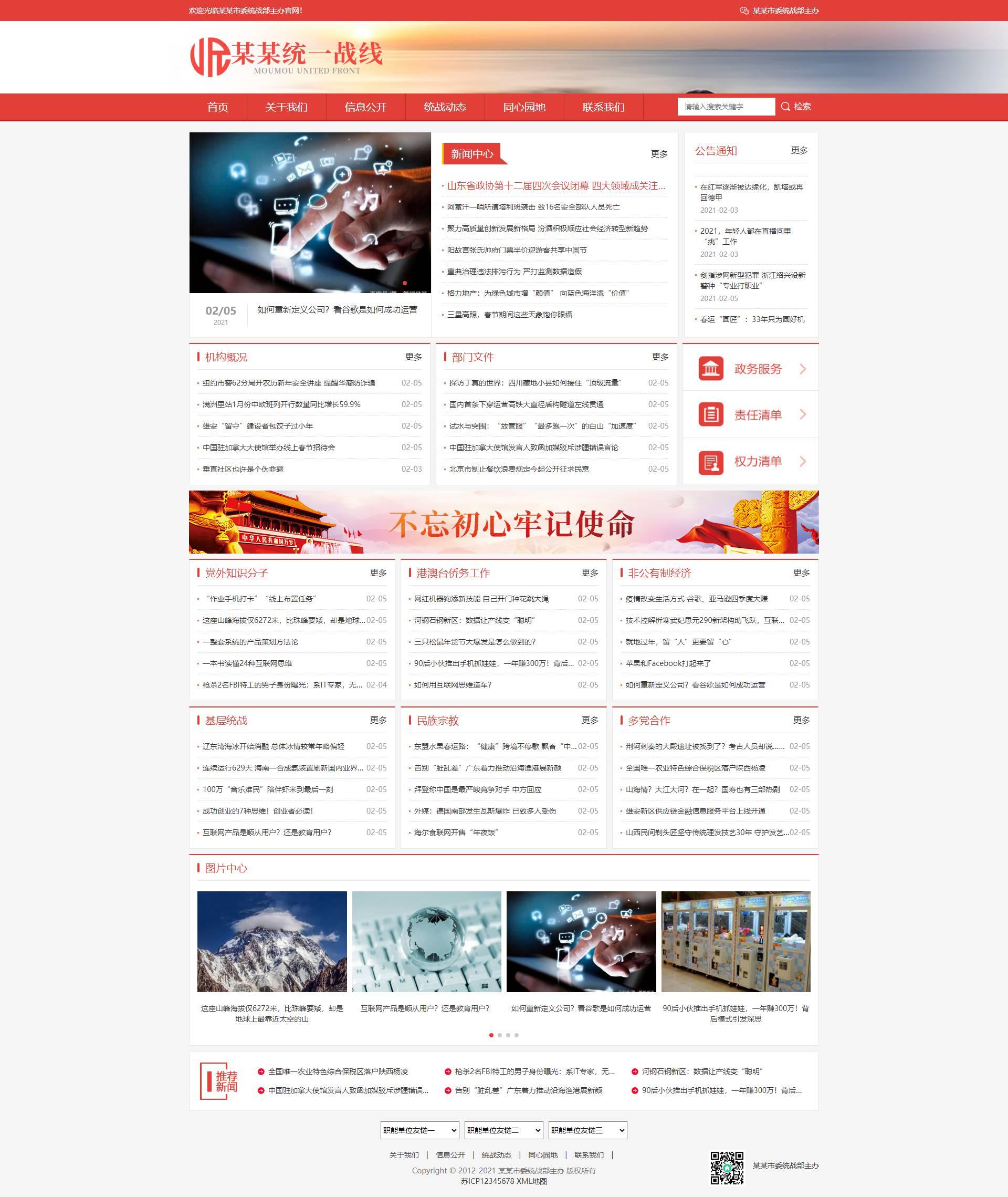 政府单位机构类模板_红色政府部门机构网站模板