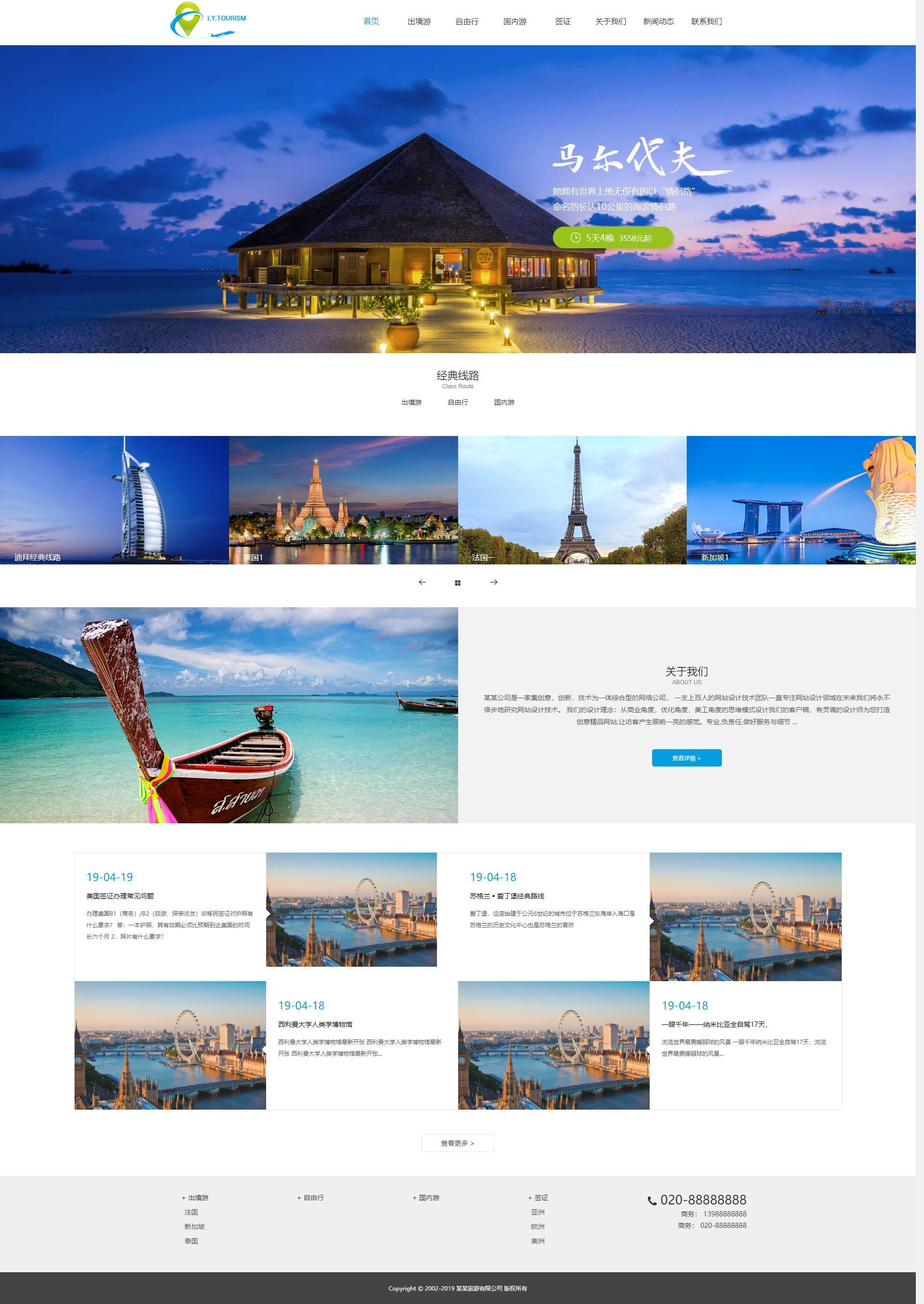 响应式旅游公司网站模板